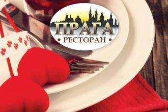 """День закоханих у ресторані """"Прага"""""""