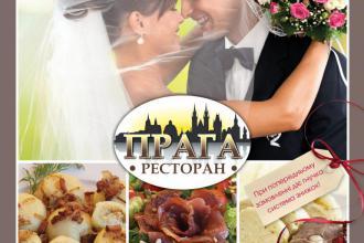 Ресторан  Прага  Оформлення весілля фотолатерея