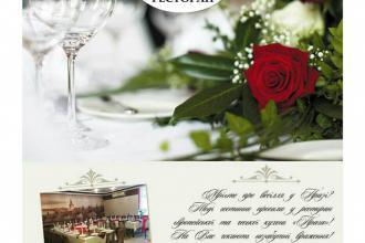 Весільне оформлення залу для молодят надається безкоштовно!