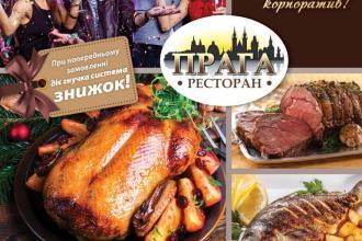 """Новорічні корпоративи в ресторані """"Прага"""""""