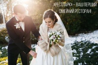 """Зимове весілля у ресторані """"Рестпарк""""!"""