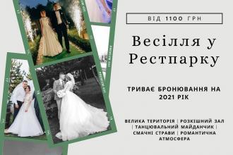 Ваше весілля у 2021?