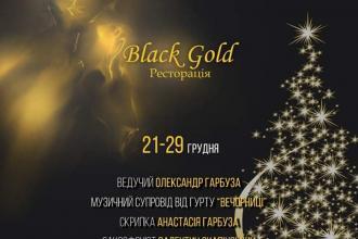Новорічні корпоративи в ресторації Black Gold