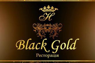 Кейтеринг від Restaurant Black Gold