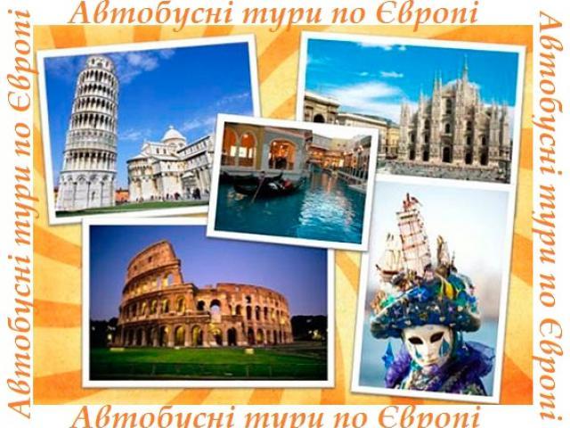 фото туру Екскурійні тури . Автобусні тури Європою !!!