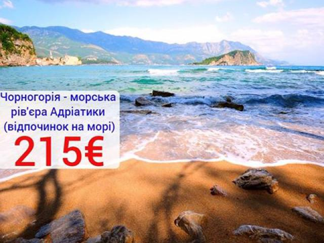 фото туру Чорногорія 255 Є !!! Гаряча ціна