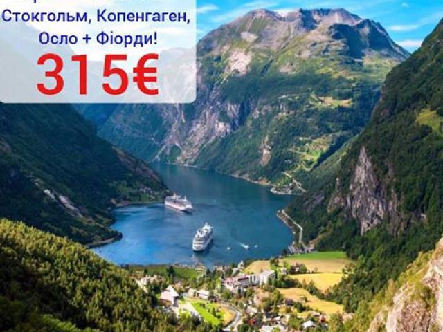 фото туру Столицями Європи! + Серце  норвезьких фіордів!!!