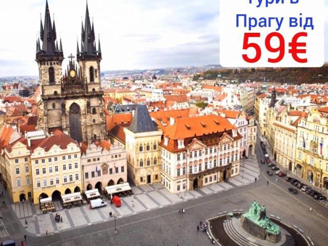 фото туру Шопінг, екскурсії та вражаючі міста  в турах від 59€!