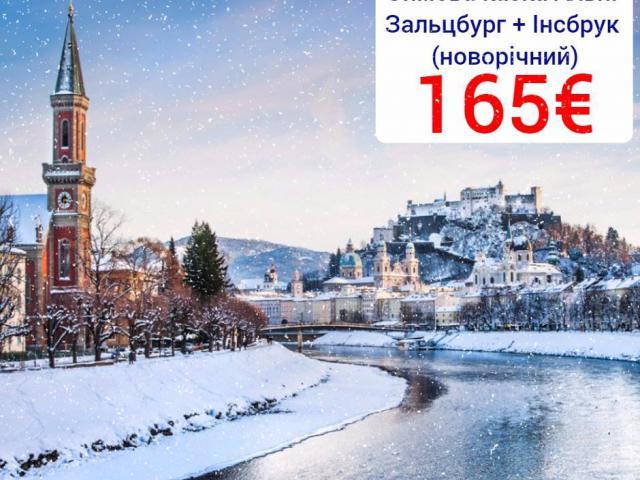 фото туру Зимова казка Альп: Зальцбург + Інсбрук (новорічний)