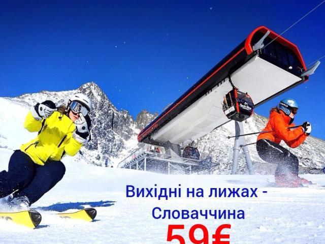"""фото туру Незабутній лижний вікенд в турі """"Вихідні на лижах - Словаччина""""!"""