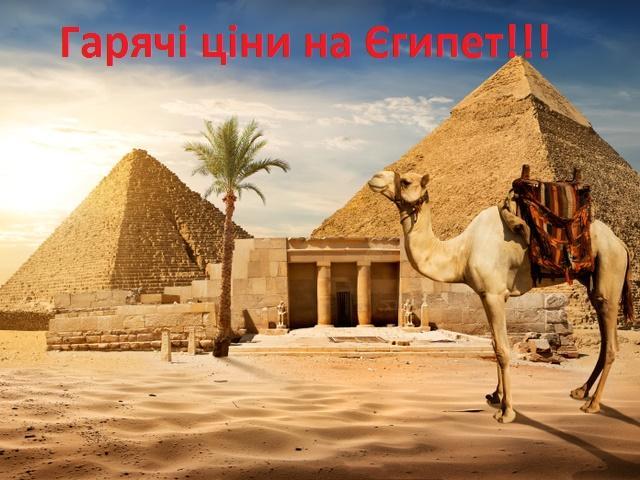 фото туру Осінні ціни на відпочинок в Єгипті !!! Шарм-ель-Шейх, Хургада