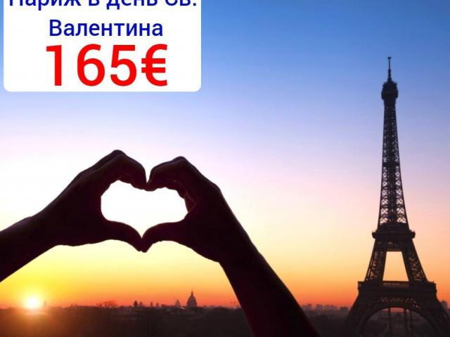 """фото туру Проведіть найромантичніші вихідні у місті всіх закоханих в турі """"Париж в день Св. Валентина"""""""