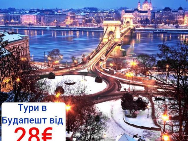 фото туру Угорські вихідні та 2 європейські столиці за НАЙНИЖЧИМИ цінами!!