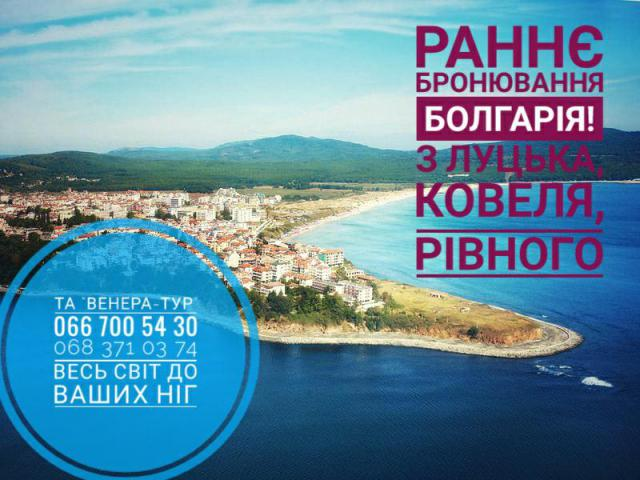 фото туру Раннє бронювання 2019. Болгарія -  знижки до 50%, автобус та авіа