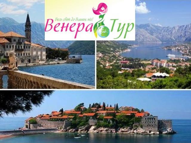 фото туру Чорногорія-перлина Балканської Адріатики