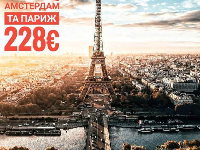 фото туру СУПЕР ПРОПОЗИЦІЯ! Величний Будапешт, розкішний Відень, романтичний Париж, вражаючий Амстердам, незабутні екскурсії !