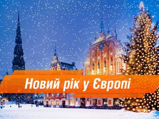 фото туру Для тих хто планує завчасно свої подорожі - Зустріч Нового Року 2019 в Європі !