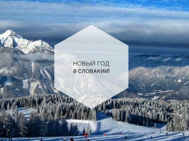 фото туру Новий рік в Словаччині за самими низькими цінами !