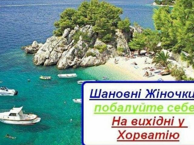 фото туру Вихідні в Хорватії