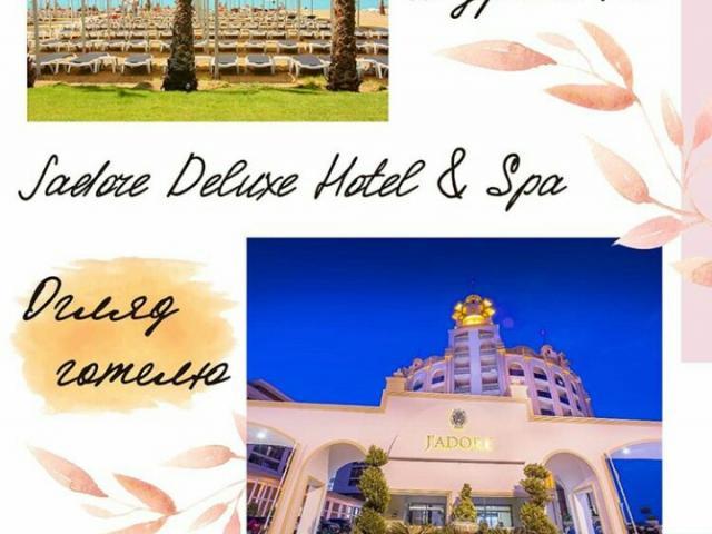 фото туру Класнючий готель в Сіде