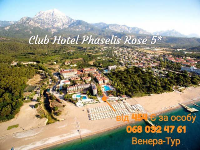 фото туру Club Hotel Phaselis Rose 5* сімейний готель з оновленим номерним фондом. Путівки в Туреччину