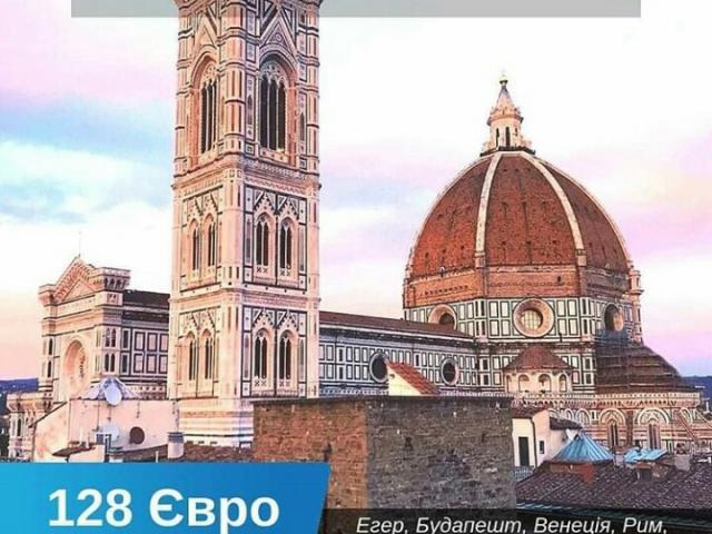 фото туру «Італійський вікенд... від Венеції до Флоренції»