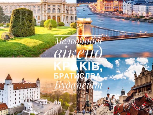 фото туру Мелодійний вікенд  Краків, Братислава, Будапешт і Відень