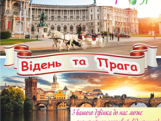 фото туру Відень та Прага - Імперії королів