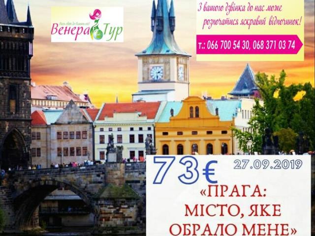 фото туру Прага: місто, яке обрало Мене