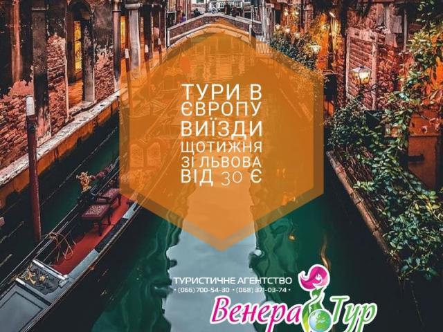 фото туру Найпопулярніші тури Європою! Виїзди щотижня зі Львова!
