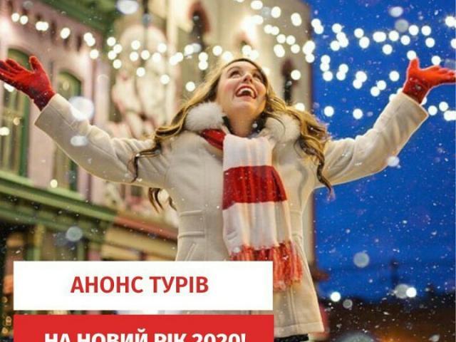 фото туру Хочеш круто відсвяткувати  Новий 2020 рік? Тоді зустрінь його в Європі!
