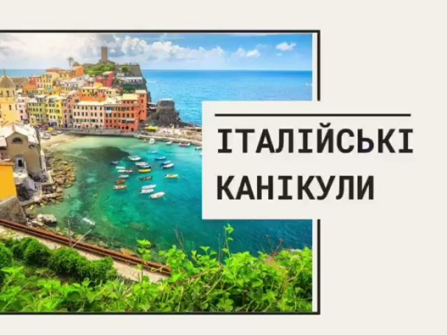 фото туру Італійські канікули!
