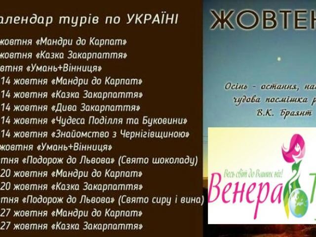 фото туру  Наймальовничіші місця у барвах осені в турах вихідного дня по Україні.