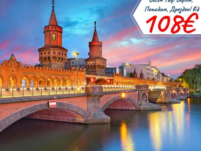 фото туру Екскурсійний тур до Німеччини:  Берлін, Потсдам, Дрезден. БЕЗ НІЧНИХ ПЕРЕЇЗДІВ