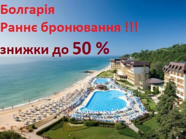 фото туру Болгарія!!! Раннє бронювання !!! Знижки до 50%