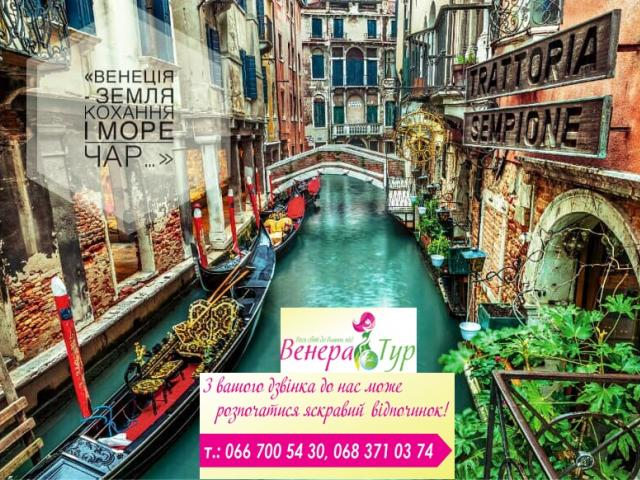 фото туру «Венеція - земля кохання і море чар…»