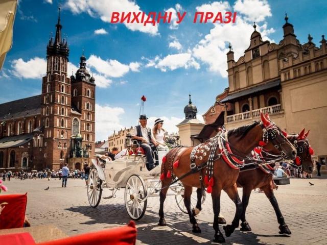 фото туру Приємний вікенд у Празі