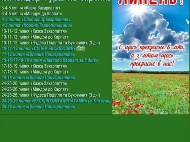 фото туру Календар турів по Україні на липень !