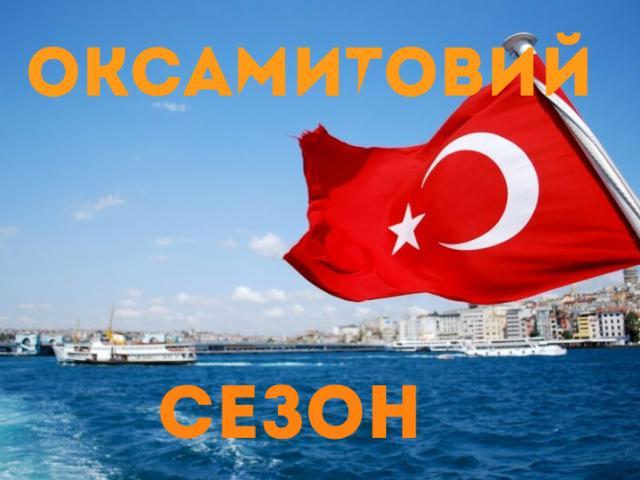 фото туру Оксамитовий сезон в Туреччині. Супер ціни !!! (від 420 євро за двох)