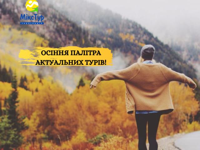 фото туру Оксамитовий сезон у турах по Україні!