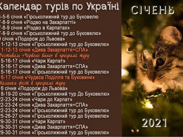 фото туру Зимові тури по Україні у січні!