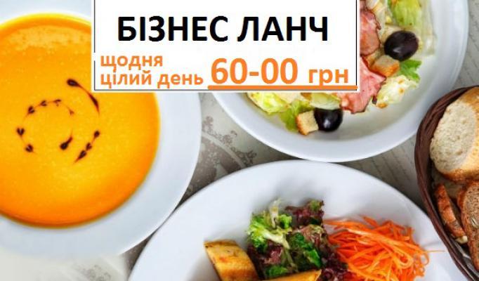 Бізнес ланч в кафе Хурма