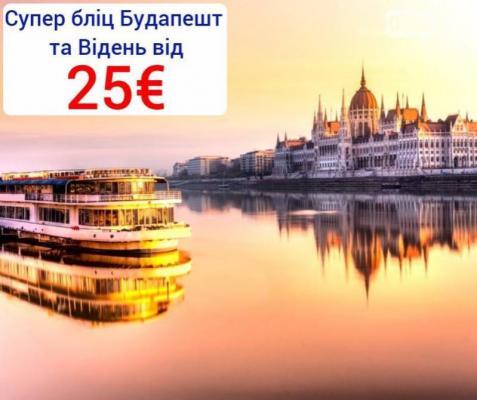 Влаштуй собі угорські вихідні!