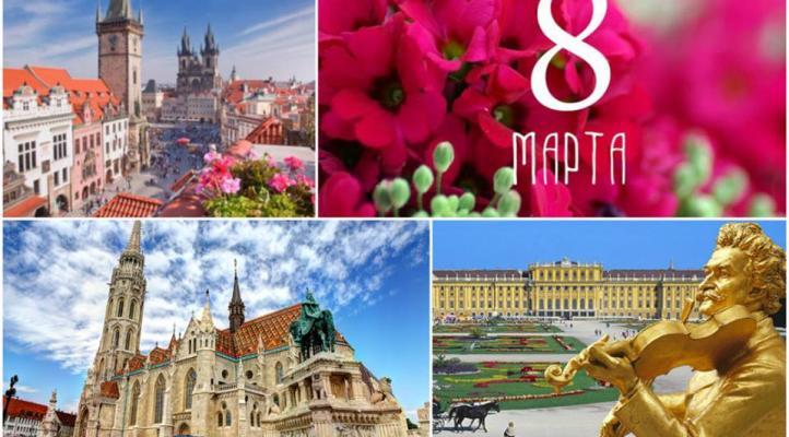 Акційний тур вихідного дня до Європи на 8 березня!