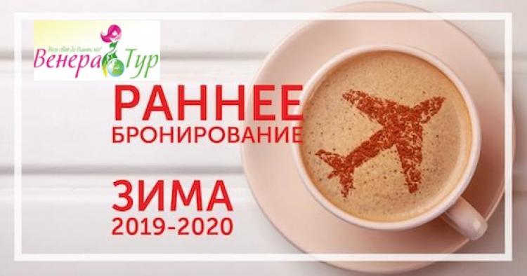 Акція Раннє бронювання ЗИМА 2019-2020!