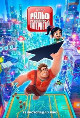 Ральф руйнівник 2: Інтернет 3D