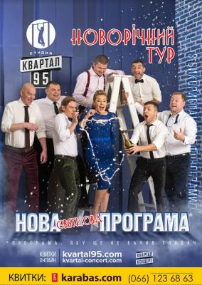 """Студія """"Квартал-95"""" Нова Програма"""