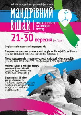 5-й міжнародний театральний фестиваль «Мандрівний вішак»