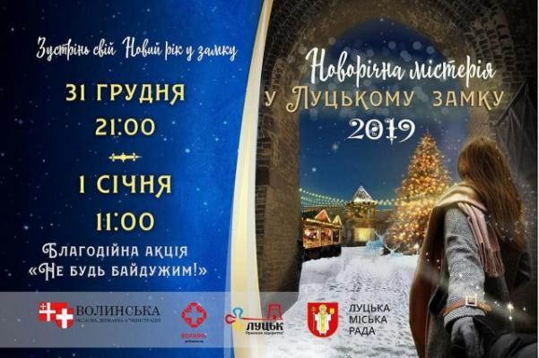 Новий рік 2019 у стінах замку Любарта