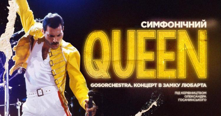 Симфонічний Queen. Концерт в замку Любарта!